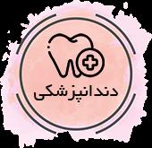 داندان پزشکی موسسه خیریه بهشت امام رضا (ع)