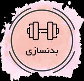باشگاه بدنسازی موسسه خیریه بهشت امام رضا (ع)