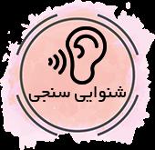 شنوایی سنجی موسسه خیریه بهشت امام رضا (ع)