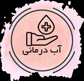 آب درمانی موسسه خیریه بهشت امام رضا (ع)