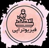 فیزیوتراپی موسسه خیریه بهشت امام رضا (ع)