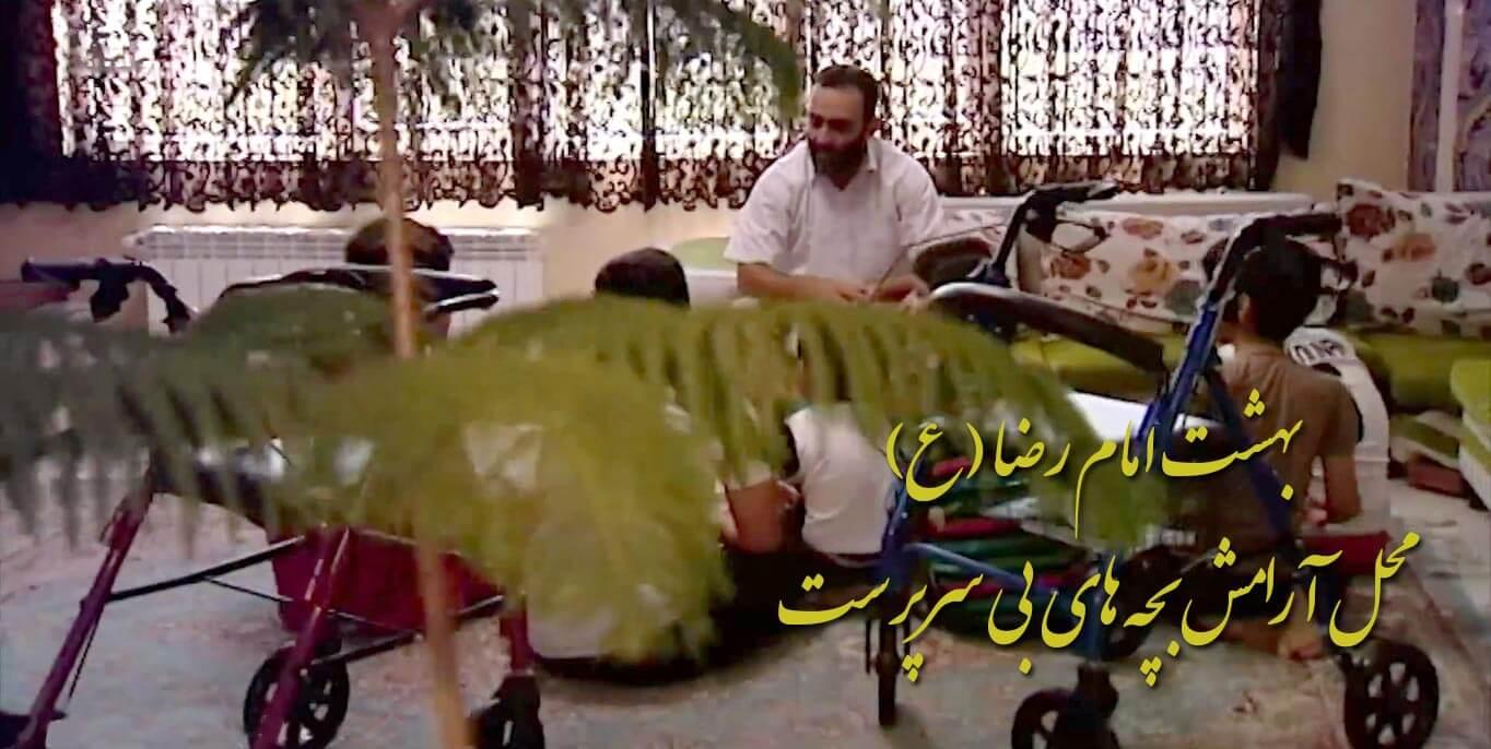بهشت امام رضا (ع) محل آرامش بچه های بی سرپرست