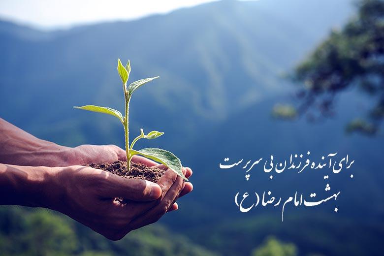 حمایت مالی از کودکان بی سرپرست و یتیم در موسسه خیریه بهشت امام رضا (ع)