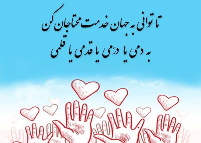 کمک به موسسه خیریه بهشت امام رضا (ع)